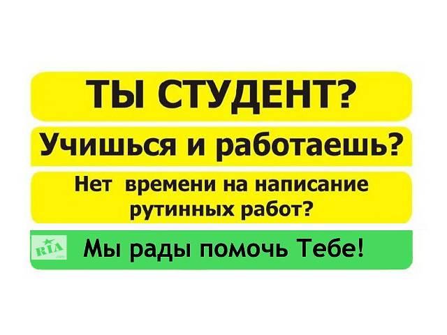 продам Курсовая работа, дипломная работа, реферат, контрольная работа бу  в Украине