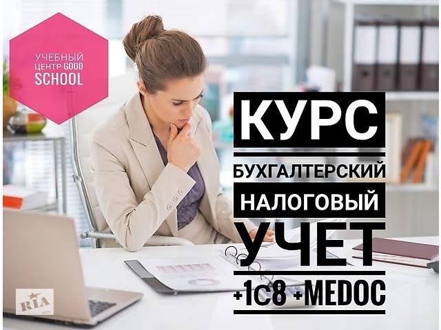 Курсы бухгалтера, 1С , ПК, Измаил- объявление о продаже  в Измаиле