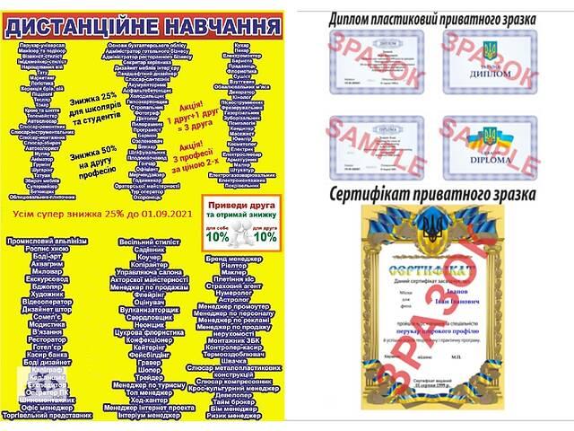 бу Курси кухар, кондитер, Київ  в Киеве