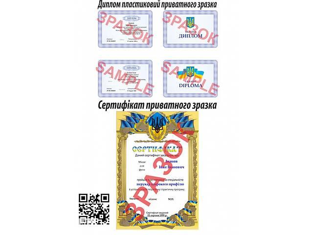 купить бу Курси кухар, кондитер  в Украине