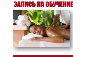 Курсы массажа в Киеве. Опыт 20 лет