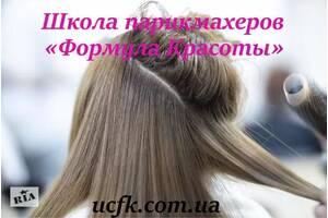 Курсы парикмахера, массажа, косметолога, маникюра. В любом городе Украины. Индивидуально.
