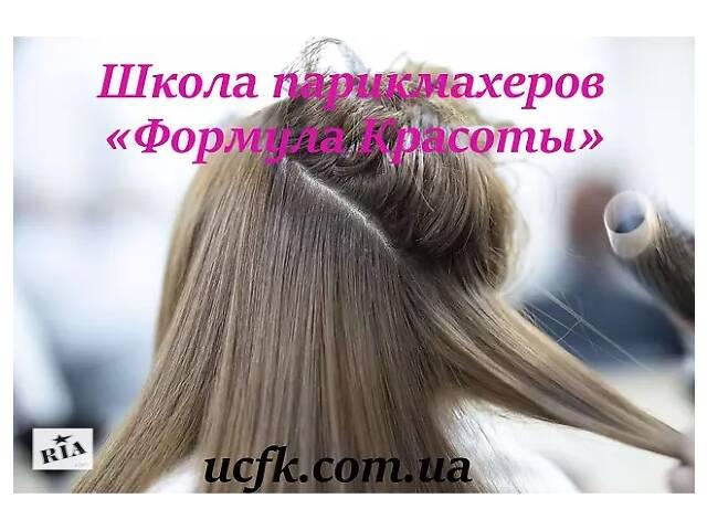 продам Курсы парикмахера, массажа, косметолога, маникюра. В любом городе Украины. Индивидуально. бу в Днепре (Днепропетровск)