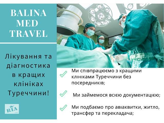 бу Лечение и диагностика в Турции  в Украине