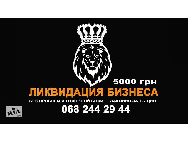 продам Ліквідація підприємства ПП, ВАТ, ТОВ та інш. бу в Кривом Роге