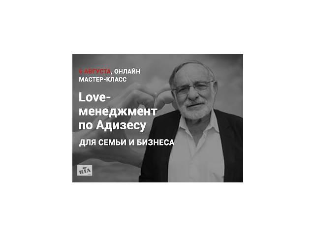 Love-менеджмент по Адизесу: для семьи и бизнеса- объявление о продаже   в Украине