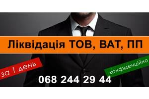 Ликвидация бизнеса. Ликвидация юридического лица, частного предприятия. Цена 5000 грн.   КРИВОЙ РОГ