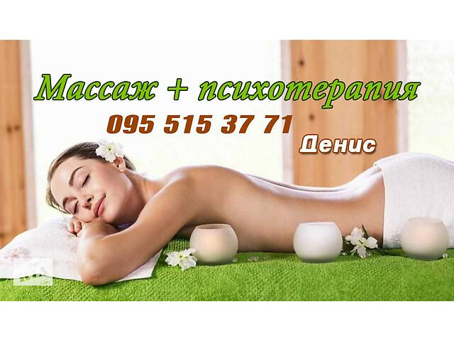 продам Масаж+Психотерапія бу в Нікополі