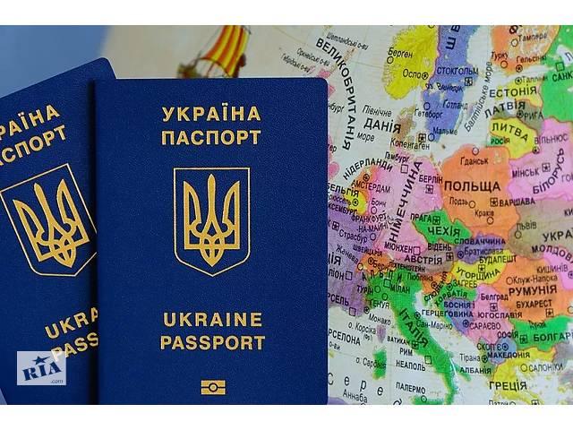 бу Медицинское страхование для выезжающих. Трудоустройство в Европу из Харькова  в Украине
