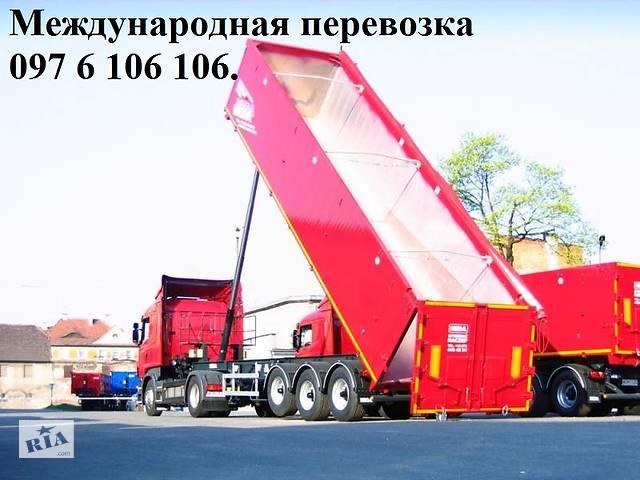 бу Міжнародні перевезення зерновозами самоскидами у з ЄС Чехію Словаччину в Львове