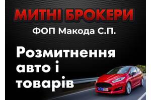 МИТНИЙ БРОКЕР. Розмитнення авто з Європи, США та Євроблях