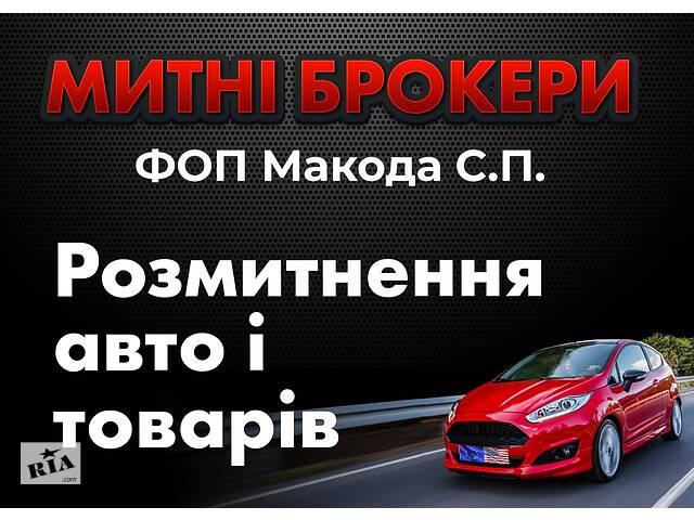 продам МИТНИЙ БРОКЕР. Розмитнення авто з Європи, США та Євроблях бу в Тернополе