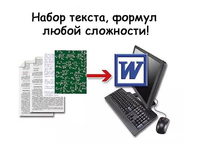 купить бу Набор текста, формул, таблиц, схем  в Украине
