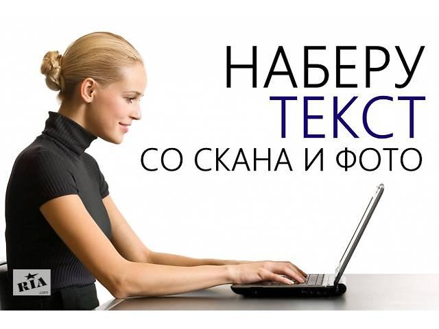 купить бу Набор текста любой сложности (быстро, грамотно, качественно)  в Украине