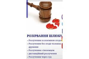 Оказание юридической помощи
