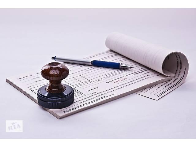 Юридические услуги, и консультации- объявление о продаже   в Украине