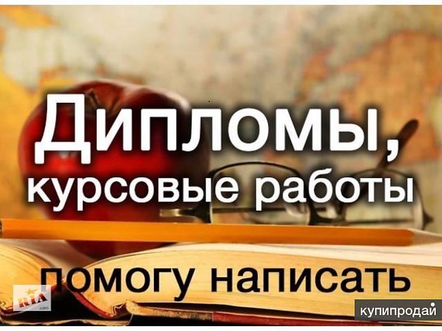 купить бу Написание и оформление магистерской работы!  в Украине
