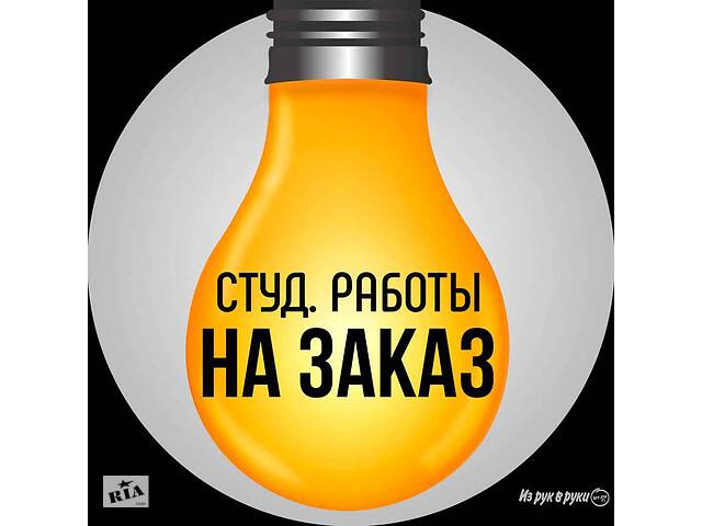 купить бу Напишем презентацию, бизнес-план, отчет по практике, статьи  в Украине