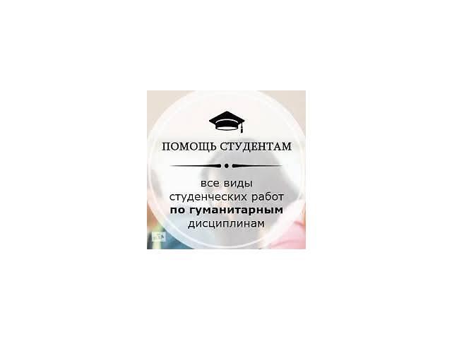 продам Напишу для вас курсовую, контрольную, дипломную работу. Гарантирую качество и выполнение в срок. бу  в Украине
