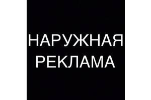 Наружная Реклама. Аренда, Печать, Дизайн.