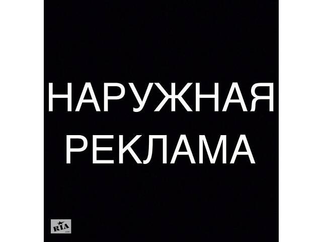 Наружная Реклама. Аренда, Печать, Дизайн.- объявление о продаже   в Украине