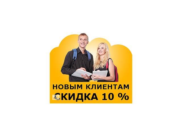 Наша компанія надає послуги з написання студентських робіт вже більше 8 років!- объявление о продаже   в Україні