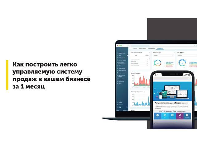 бу Настройка Продаж в интернете в Вашем бизнесе. Автоворонка продаж  в Украине