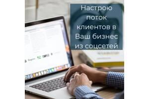 Настрою таргетированную рекламу в Фейсбук и Инстаграм