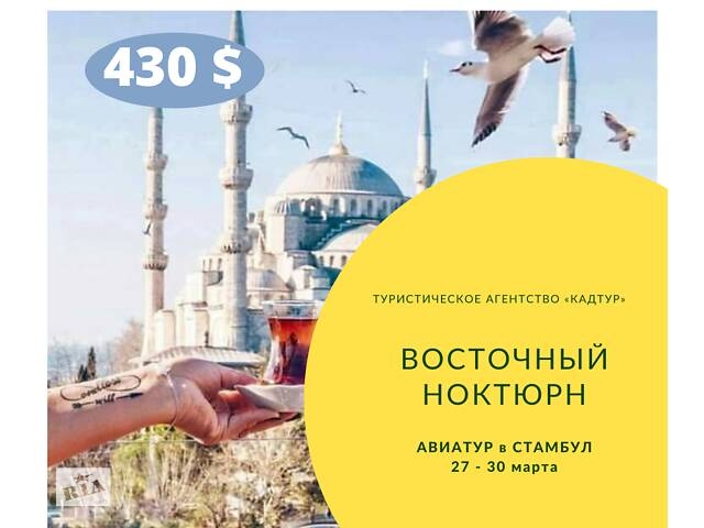 купить бу Незабутня подорож до Стамбулу в Києві