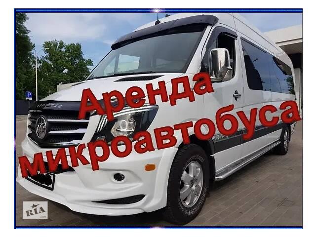 продам Низкие цены! Аренда буса /Мерседес Спринтер бу  в Украине