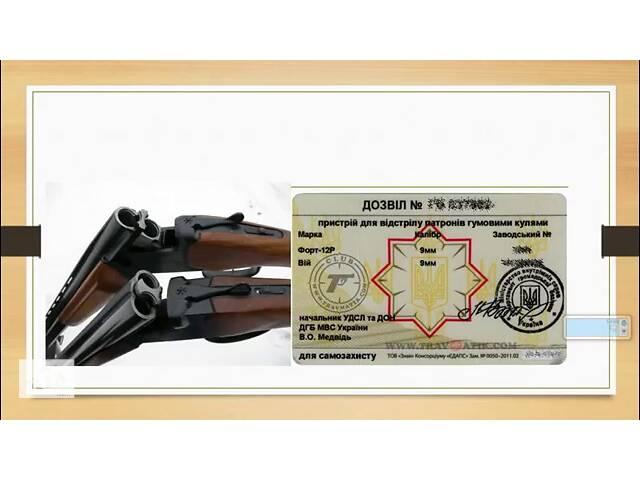 бу Обов'язкове Страхування зброї та інше страхування в Львове