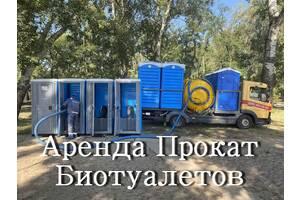 Обслуживание Биотуалетов Аренда 2020, перевозка кабин
