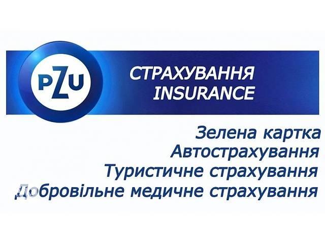 продам Оформление страховых полюсов для открытия визы и туристических поездок бу  в Украине