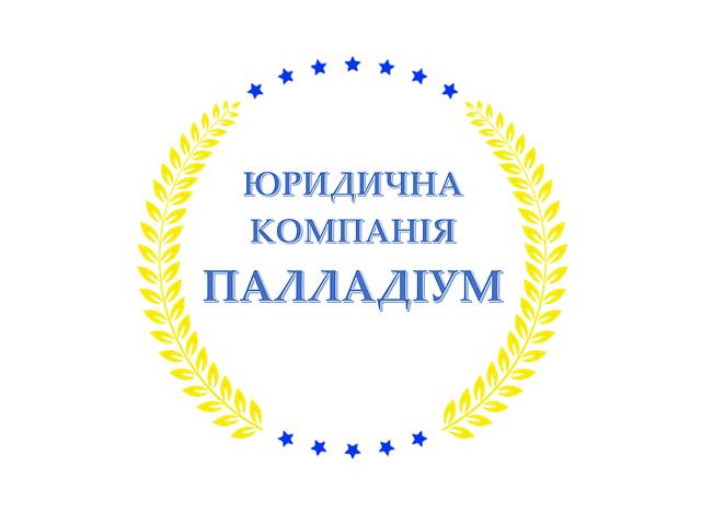 Обжаловать решение комиссии налоговой о включении в перечень рискованных налогоплательщиков- объявление о продаже   в Украине