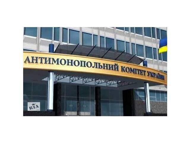 купить бу Отримання дозволу Антимонопольного комітету України на економічну концентрацію  в Украине