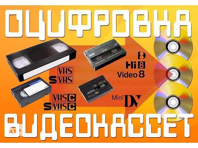 купить бу оцифровка фотопленки слайдов видеокассет кинопленки  в Миколаєві