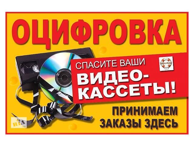 Оцифруем фотопленку-слайды-кинопленку -видеокассеты