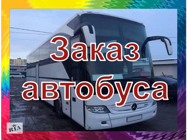 продам Пассажирские перевозки детей/ Заказать автобус бу  в Украине