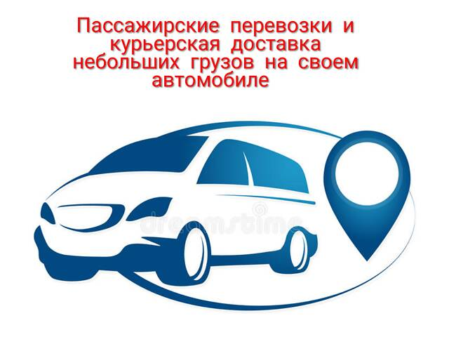 Пассажирские перевозки на легковом авто