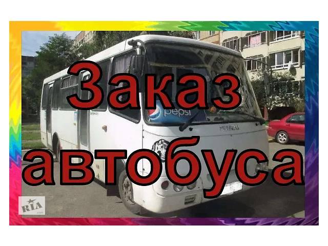 купить бу Пассажирские перевозки/ Перевозка пассажиров  в Украине