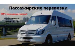 Пассажирские перевозки! Трансфер Украина-Россия, рейсы каждый день!