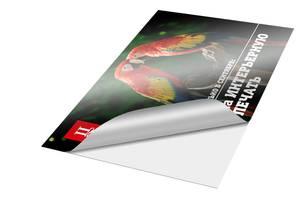 Печать наклеек на самоклеющейся бумаге
