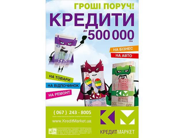 купить бу Перекредитование на выгодных условиях!  в Украине