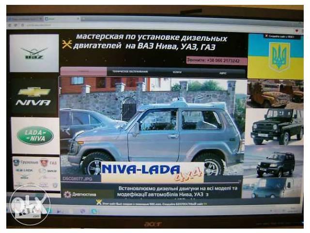 продам Переоборудование ВАЗ Нива 2121, 2123 на дизель бу  в Украине
