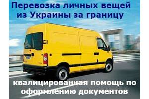 """Перевозка личных вещей из Украины за границу """"от дверей до дверей"""""""