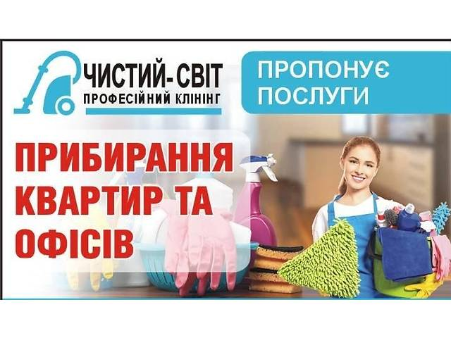 бу Підтримуюче прибирання квартир в Черкассах