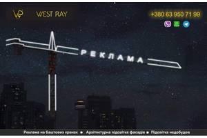 Подсветка башенных кранов Украина