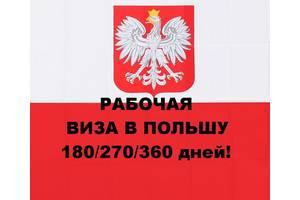 Польская рабочая виза, БЕЗ ПРЕДОПЛАТЫ! Сезонные, годовые, полугодовые. Срочные 2-3 дня! Самые низкие цены в Украине.