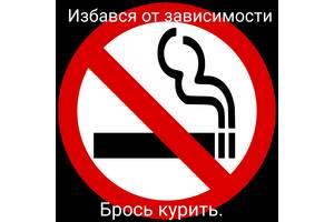 Помогу бросить курить