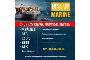 Помощь в прохождении Marlins/CES tests